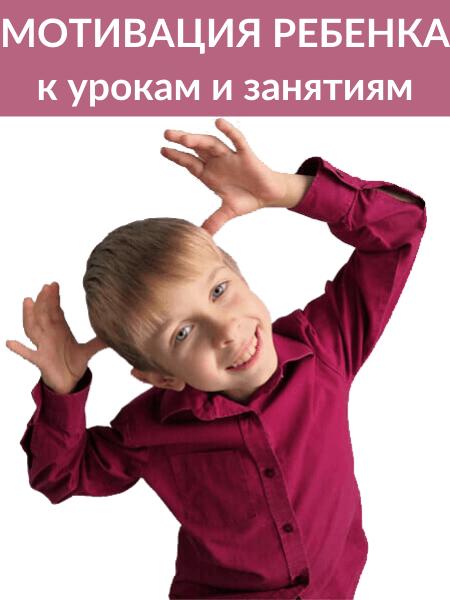 Мотивация ребенка к школьным урокам и занятиям