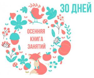 Осенняя книга занятий - 30 дней