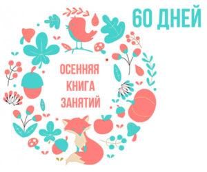 Осенняя книга занятий - 60 дней