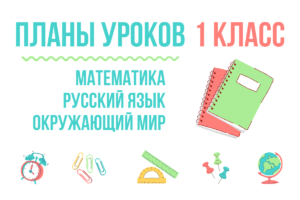Планы уроков для 1 класса