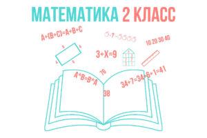Уроки по математике за 2 класс