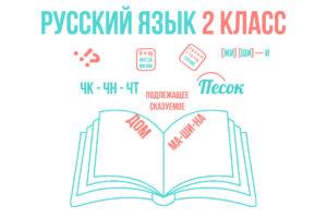 Уроки по русскому языку за 2 класс