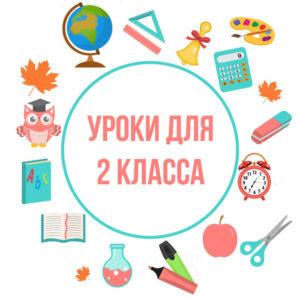 Уроки и занятия для 2 класса